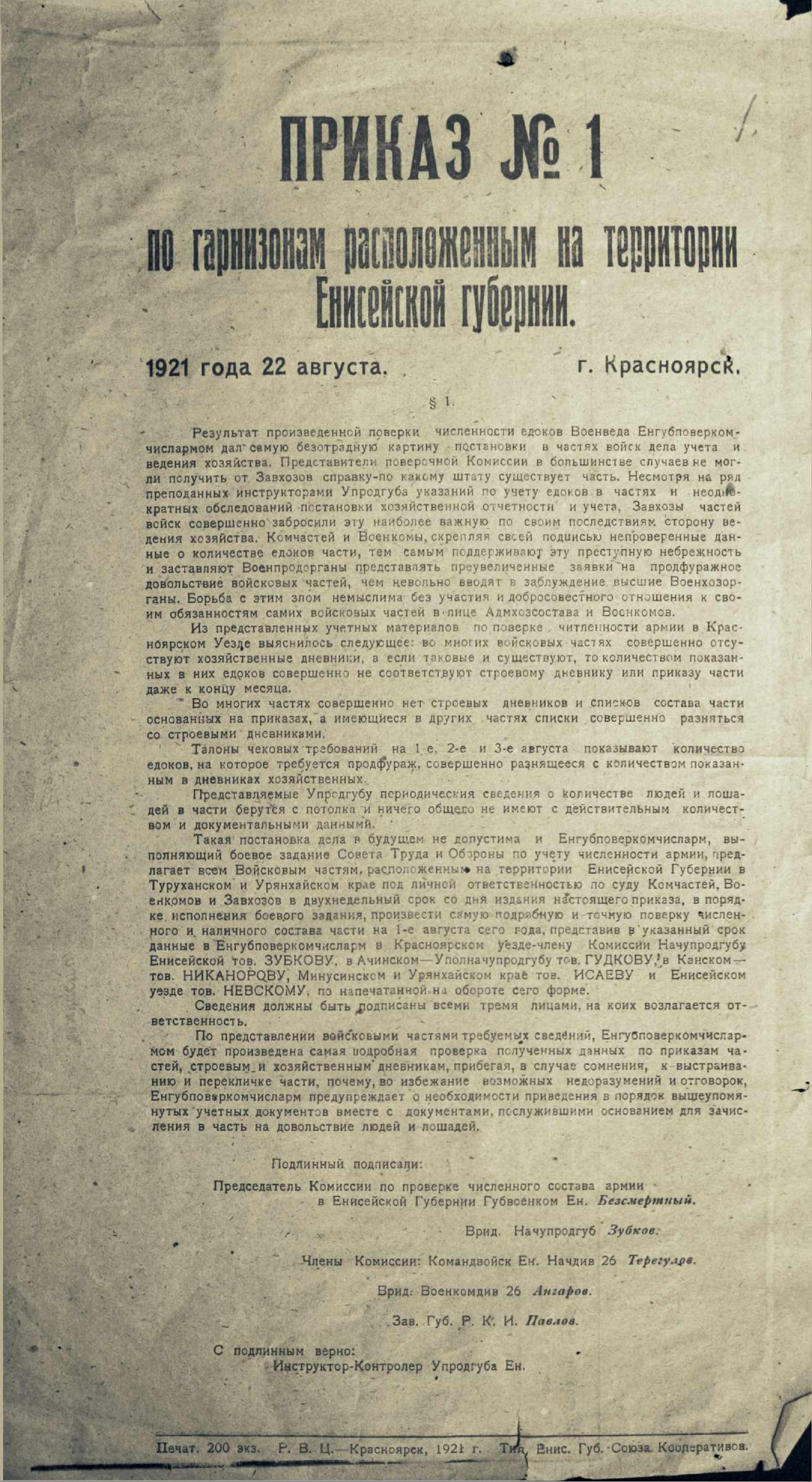 Кириченко иван валерьевич 1979 г р член партии гражданская позиция