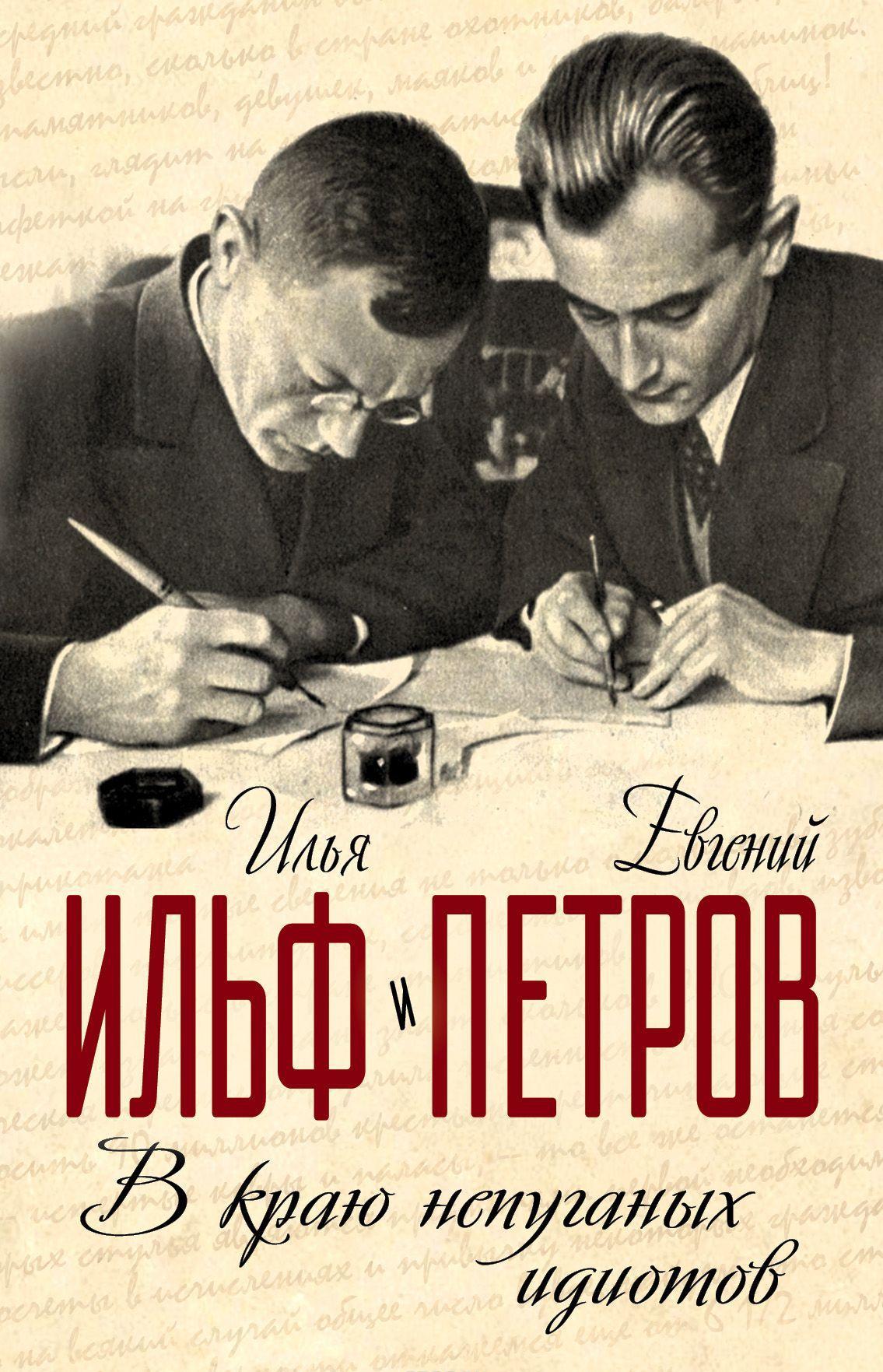 Скачать книгу москвин партизанскими тропами