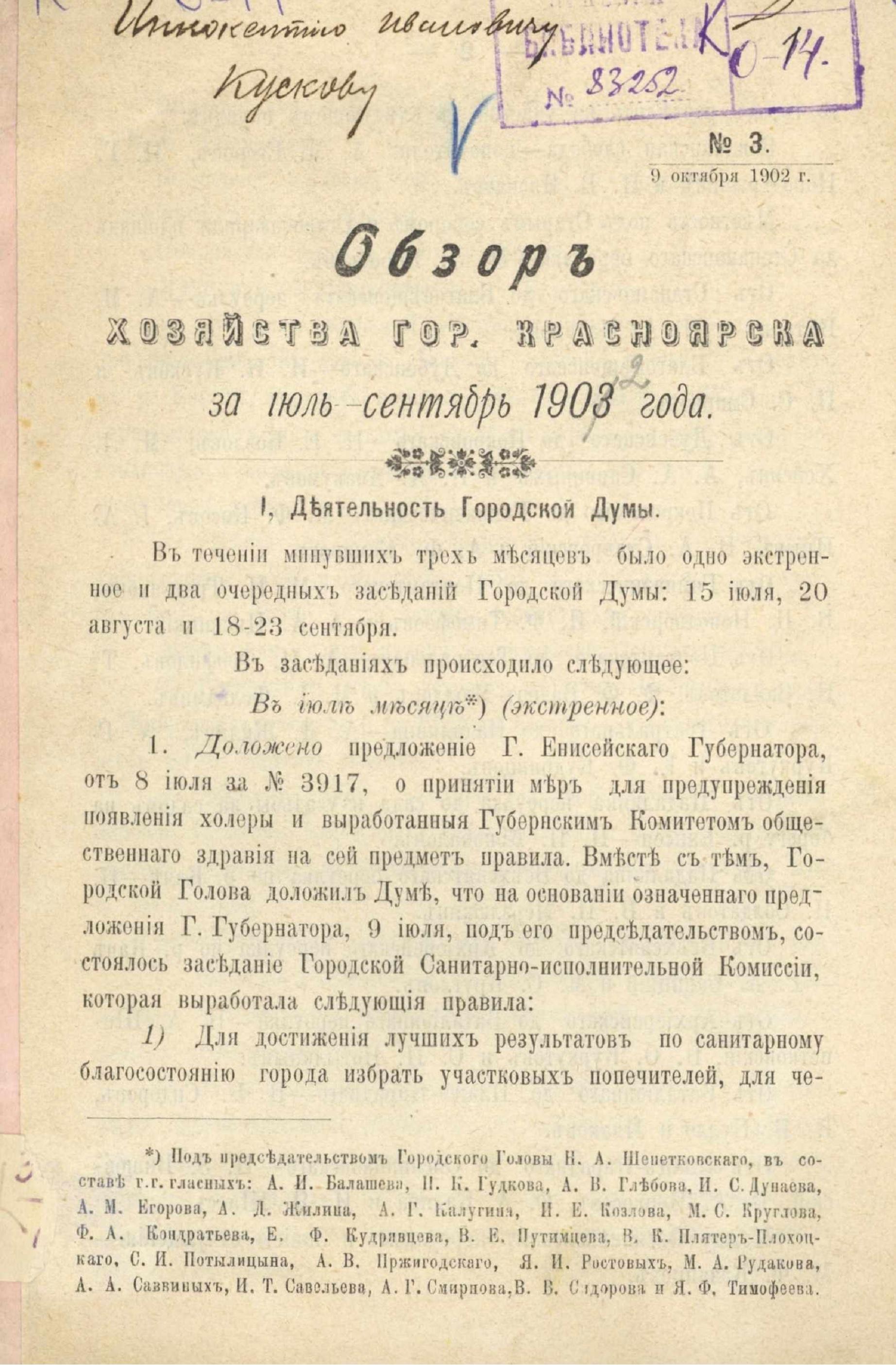 Открытки, открытка енисейск 1903 год