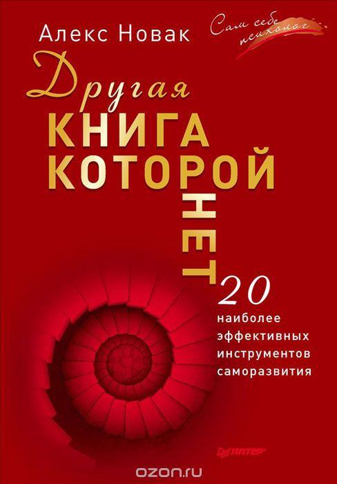 Другая книга, которой нет  Текст    20 наиболее эффективных инструментов  саморазвития   Алекс Новак. - Санкт-Петербург   Питер, 2017. - 175 с. 1d1cf94873d