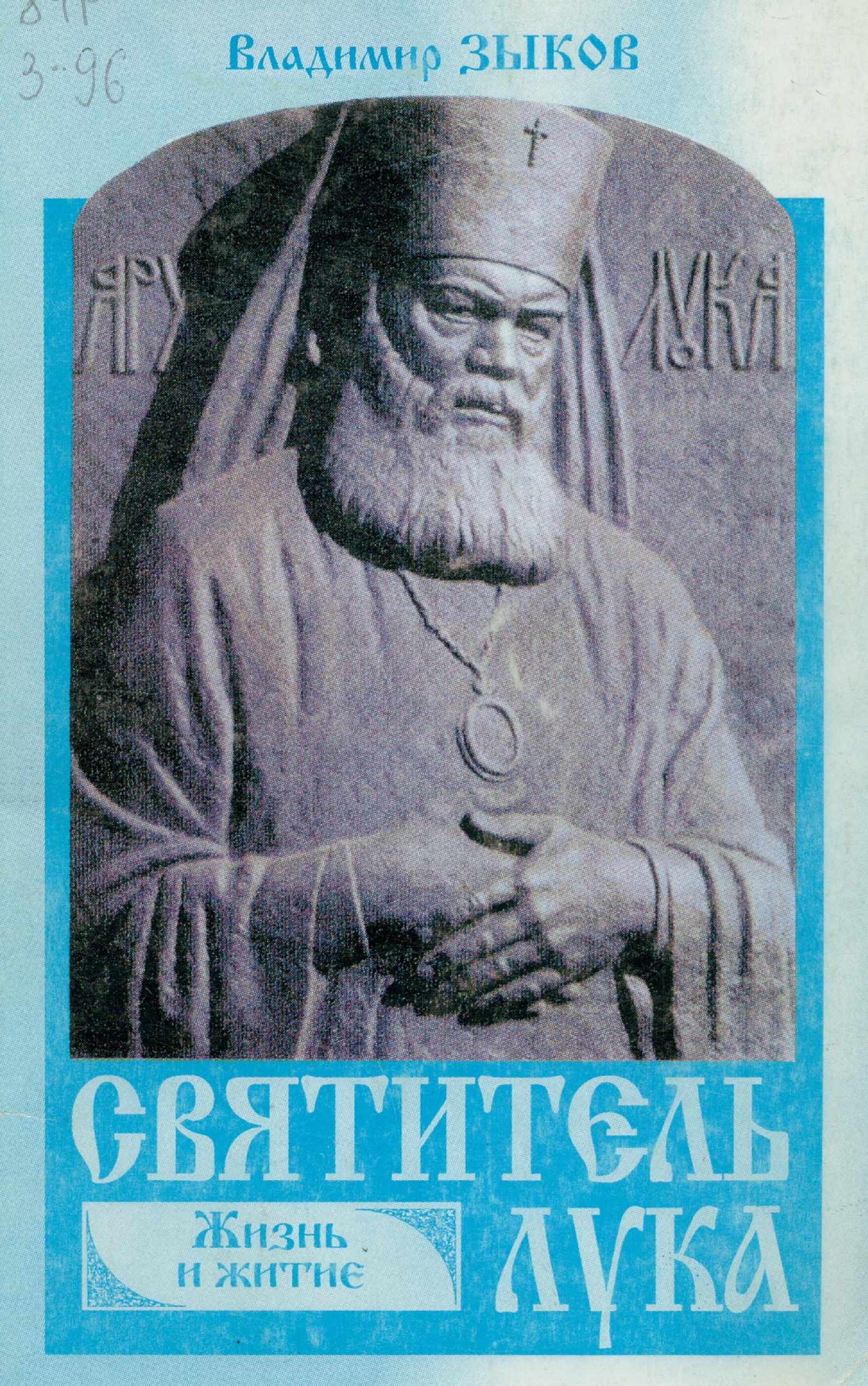 Карнаухов юрий сергеевич член союза журналистов